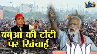मुरादाबाद में मोदी ने अखिलेश की मौज ले ली| PM Modi on Akhilesh Yadav @ Moradabad rally