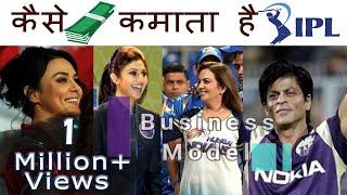How Do IPL Team Owners Make Money   IPL Business Model   Hindi