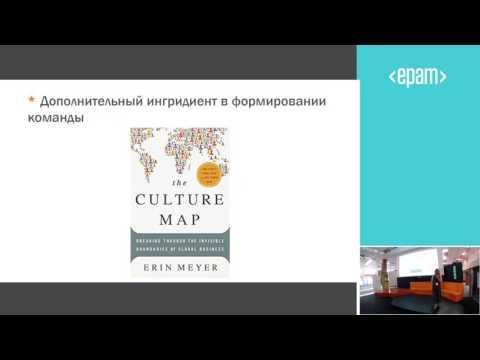 Ирина Тетерук (Ciklum), Мультикультурная реальность Agile команды видео