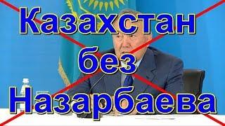 Казахстан без Назарбаева.