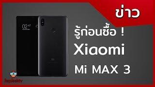รู้ก่อนซื้อ  Xiaomi Mi Max 3 ไม่เหมือนที่คุยกันไว้นี่หว่า