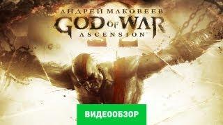 Обзор God of War: Ascension [Review]