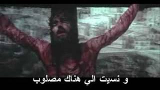 تحميل اغاني ترنيمه ايوه طعنت يسوع بايدي كليب MP3