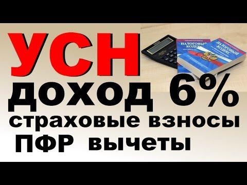УСН доход 6% налог вычеты ПФР на страховые взносы ИП и ООО 2014