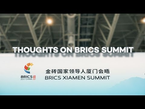 Live: Thoughts on BRICS Summit CGTN主持人观金砖峰会有感