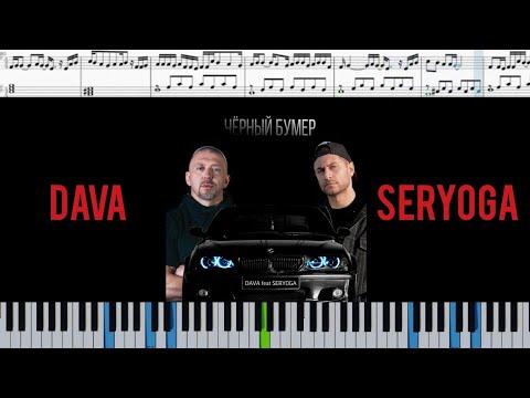 DAVA ft. SERYOGA - ЧЕРНЫЙ БУМЕР (на пианино + ноты)