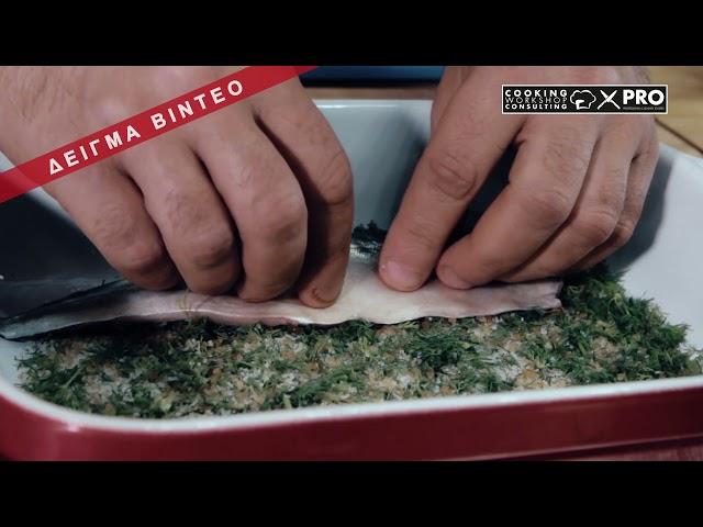 Online Σεμινάρια Μαγειρικής Master Class Δημιουργικά Ορεκτικά Session 2