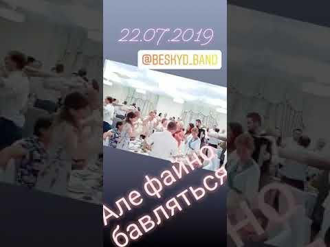 """Гурт """"Бескид"""", відео 3"""