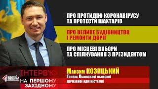 Максим Козицький про протидію коронавірусу, протести шахтарів та спілкування з президентом