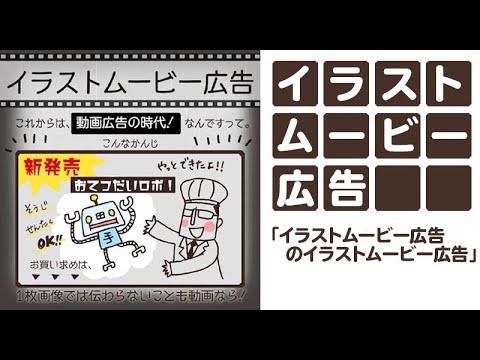 イラストムービー広告(1分間~)作ります 絵を描きながらの動画広告です。画像・テキスト文字挿入可能! イメージ1
