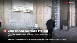 Убит посол России в Турции