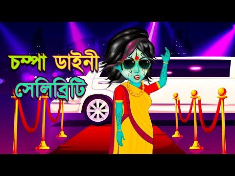 ডাইনী সেলিব্রিটি   Bangla Bhuter Cartoon   Rupkothar Golpo   Thakurmar Jhuli Golpo   Daini Buri