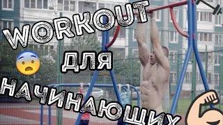 Смотреть онлайн Базовые упражнения новичкам в воркауте