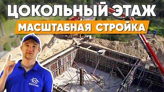 Строительство цокольного этажа для частного дома.