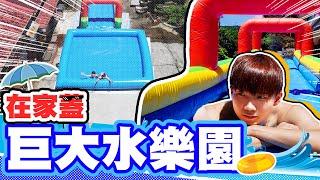 在外婆家打造水上樂園,巨大滑水道和巨大泳池登場!【黃氏兄弟】外婆家系列7