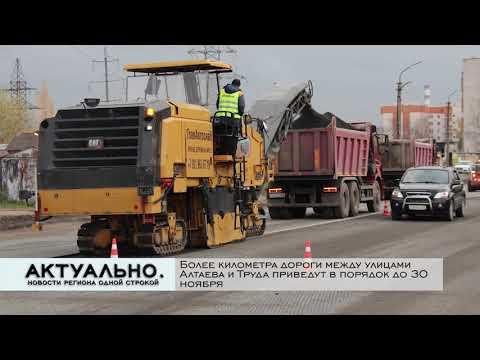 Актуально Псков / 28.10.2020