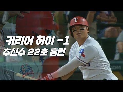 [MLB] 추신수 5타수, 1홈런, 3타점