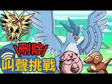 Pokemon GO : 精靈寶可夢GO ➲ 叫聲大挑戰 / 刪除稀有 Pokemon Challenge