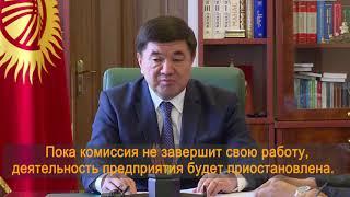 Работы на месторождении Кызыл-Омпол будут приостановлены