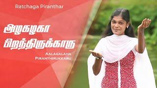 Ratchaga Piranthar Vol - 4 | Tamil Christmas Song | Alagalaga Piranthirukaru (Official Music Video)
