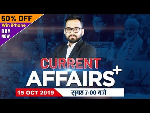 Current Affairs October 15, 2019   Daily Current Affairs For All Competitive Exams