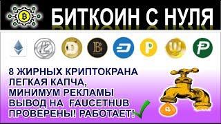 8 кранов 2019 - собираем криптовалюту много и без вложений! Платящие проверенные краны!