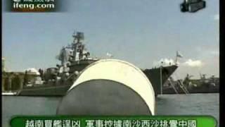 越南买舰逞凶 军事挑衅中国