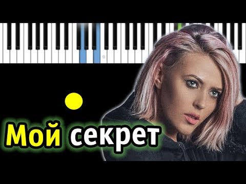 Вирус - Мой секрет | Piano_Tutorial | Разбор | КАРАОКЕ | НОТЫ