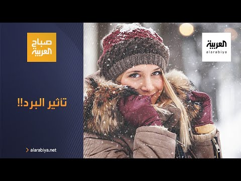 العرب اليوم - شاهد: ما تأثير البرد على صحة الإنسان؟