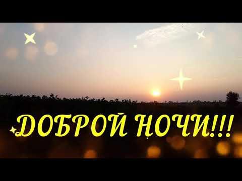 Музыкальная открытка.Доброй ночи.Сладких снов.