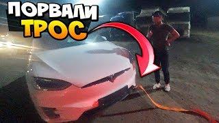 Порвали трос при буксировке и рекуперации Tesla Model X P100D по пути Домой.. #ТеслаНамбаВан