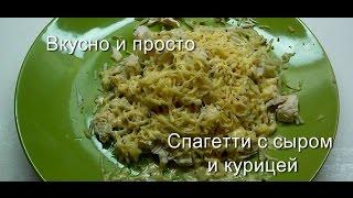 Вкусно и просто:  Спагетти с курицей и сыром. Пошаговый рецепт с фото и видео.