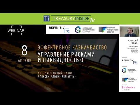 Вебинар «Принципы эффективного казначейства. Управление валютным риском»