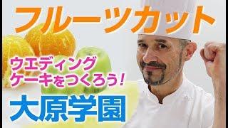 大原学園 フルーツカット 美味しい 美しい 3段ウエディングケーキの作り方を教えます!!(*´▽`*)