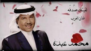 اغاني حصرية محمد عبده - لقيتك صدفة (النسخة الأصلية) | 2015 تحميل MP3