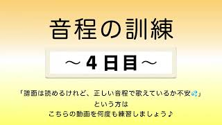 彩城先生の新曲レッスン〜3-音程の訓練4日目〜のサムネイル画像