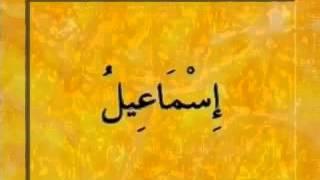 03 bazi kadin ve erkek isimleri ders 2   arapca ögreniyorum   youtube