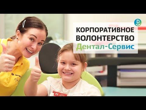То что делает стоматологов Дентал-Сервис счастливыми | Корпоративное волонтерство | Дентал ТВ