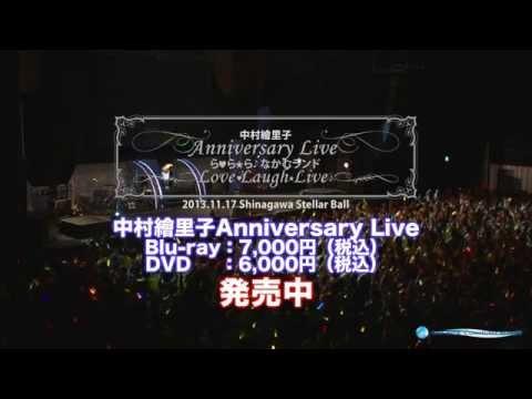 【声優動画】中村繪里子「ら・ら・ら なかむランド~Love Laugh Live」のBlu-ray&DVDが発売