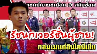 คอมเมนต์ชาวอินโดนีเซียหลังกุลวุฒิคว้าแชมป์เยาวชนโลก 3 สมัยซ้อน