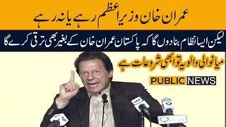 "Nation won't Forgive me if i let this ""Mafia"" go | PM Imran Khan complete speech | 22 Nov 2019"