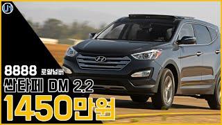 13년형 싼타페DM 익스클루시브 -feat 노팀장 LET's Go!  Hyundai Santafe