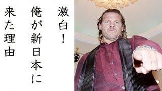 [新日本プロレス]イッテンヨンに参戦のクリス・ジェリコが激白「新日本プロレスに上がる理由」