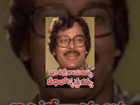 Intlo Ramayya Veedilo Krishnayya Telugu Full Movie : Chiranjeevi,Madhavi