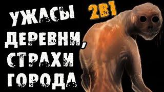 Страшные истории на ночь - УЖАСЫ ДЕРЕВНИ, СТРАХИ ГОРОДА - Страшилки на ночь