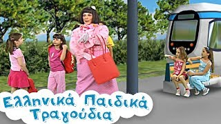 f6aff22c2da Descargar MP3 de παιδικά τραγούδια στα ελληνικά gratis. BuenTema.Org