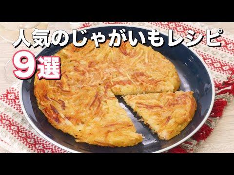 , title : '【リピート確実】人気のじゃがいもレシピ9選 デリッシュキッチン
