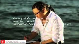 Erka - Unsej amjaagui uruul (Lyrics)