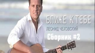 Молодежные песни - Леонид Чеховский