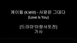 케이윌 (K.Will) - 사랑은 그대다 (Love Is You) [아랑사또전 OST] 가사